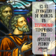 Pedro Evangelio Marcos